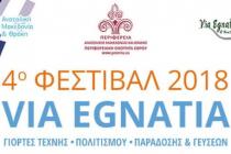 4ο Φεστιβάλ Via Egnatia: 7, 8 και 9 Σεπτεμβρίουοι εκδηλώσεις στην Περιφερειακή Ενότητα Έβρου