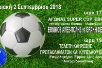 ΕΠΣ Έβρου: Αύριο το Super Cup και οι Κληρώσεις!