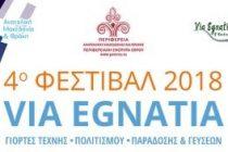 Αλεξανδρούπολη: Ανοίγει η αυλαία του 4ου Φεστιβάλ Via Egnatia