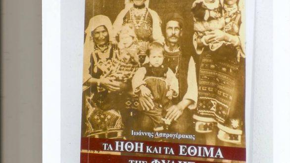 """Παρουσίαση Βιβλίου:""""Τα Ήθη και τα Έθιμα της Φυλής των Μάρηδων""""."""