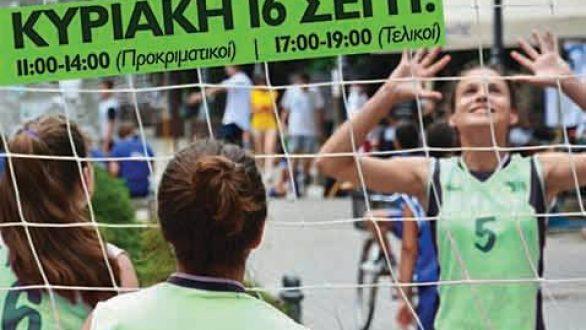 """Α.Ο.Ορεστιάδας: Την Κυριακή το """"Street Volley"""""""