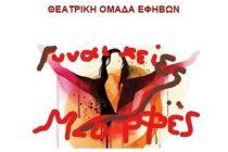 Αλεξανδρούπολη: Ξεκινούν νέα Θεατρικά εργαστήρια εφήβων