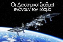 4η Έκθεση Αστρονομίας και Αστρονομικής Φωτογραφίας