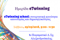 Ημερίδα για το eTwinning στο1ο Πειραματικό Δημοτικό Σχολείο Αλεξανδρούπολης