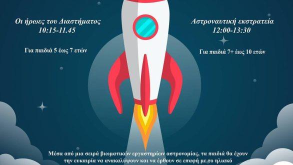 Αλεξανδρούπολη: Εργαστήρια Αστρονομίας για παιδιά