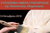 Αλεξανδρούπολη: Ευρωπαϊκή Ημέρα Συντήρησης Πολιτιστικής Κληρονομιάς