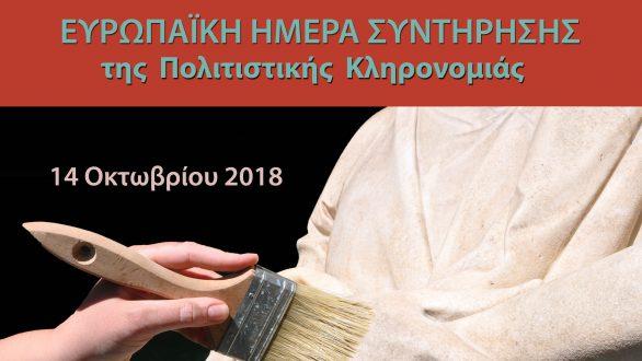 Η Εφορεία Αρχαιοτήτων Έβρου ξεναγεί μαθητέςστα Εργαστήρια Συντήρησης του Αρχαιολογικού Μουσείου Αλεξανδρούπολης