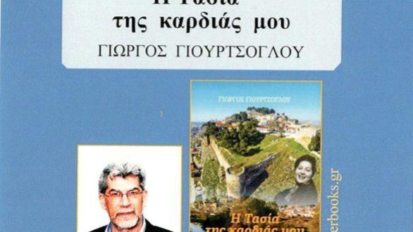 Διδυμότειχο: Παρουσίαση βιβλίου του Γ. Γιουρτσόγλου