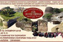 Καστροπολίτες: Ιστορικός περίπατος στο Κάστρο Διδυμοτείχου