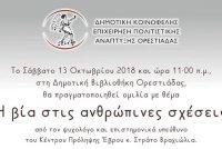 Ορεστιάδα: Εκδήλωση για τη Βία στις ανθρώπινες σχέσεις