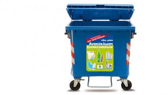 Νέα τιμολογιακή πολιτική για δήμους με κίνητρα ενίσχυσης της ανακύκλωσης