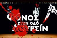 """Ορεστιάδα: """"Φόνος στην οδό Λουρσίν"""" κάθε Σαββατοκύριακο στον ΔΙΟΝΥΣΟ"""
