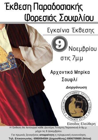 Πρώτη έκθεση παραδοσιακής φορεσιάς Σουφλίου