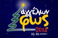 Το πρόγραμμα Αγγέλων Φως για σήμερα Δευτέρα 17 Δεκεμβρίου