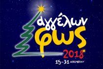 Το σημερινό πρόγραμμα Αγγέλων Φως Πέμπτη 27 Δεκεμβρίου