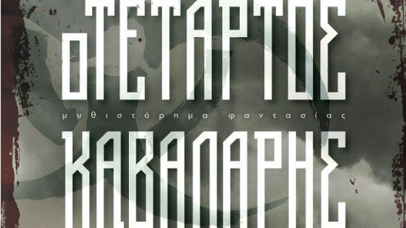 Παρουσίαση βιβλίου «Ο Τέταρτος Καβαλάρης» του Μανώλη Παλαβούζη στην Αλεξανδρούπολη