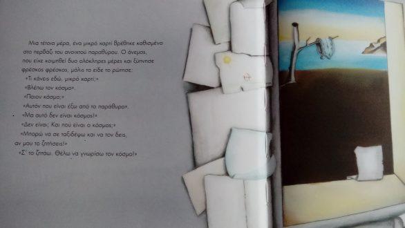 Η Δήμητρα Πυργελή ανοίγει παράθυρο στον κόσμο… μέσα από τις σελίδες των παραμυθιών της…