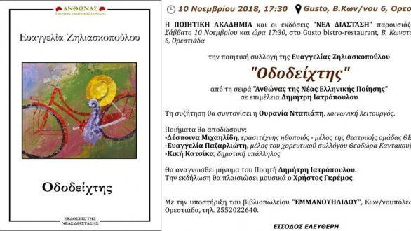 """Παρουσίαση της ποιητικής συλλογής """"Οδοδείχτης"""" στην Ορεστιάδα"""