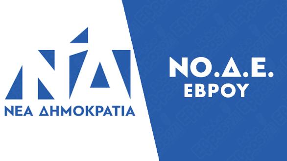 Η ΝΟ.Δ.Ε. Έβρου παύει την Βρετοπούλου από τηνευθύνη του τομέα της Τοπικής Αυτοδιοίκησης
