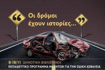 Εβδομάδα ευαισθητοποίησης για την οδική ασφάλειαστη Δημοτική Βιβλιοθήκη Αλεξανδρούπολης