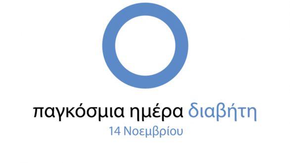 14 Νοεμβρίου: Παγκόσμια Ημέρα κατά του Σακχαρώδη Διαβήτη