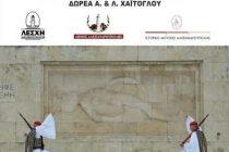 Έκθεση πινάκων στο Ιστορικό Μουσείο Αλεξανδρούπολης