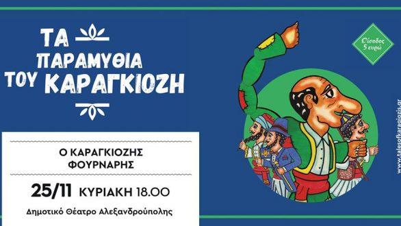 Θέατρο σκιών «Ο Καραγκιόζης Φούρναρης» στην Αλεξανδρούπολη