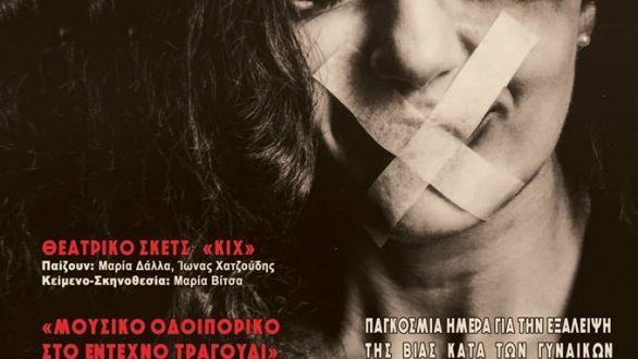 Ενημερωτική εκστρατεία με τίτλο «ΚΙΧ» στην Αλεξανδρούπολη