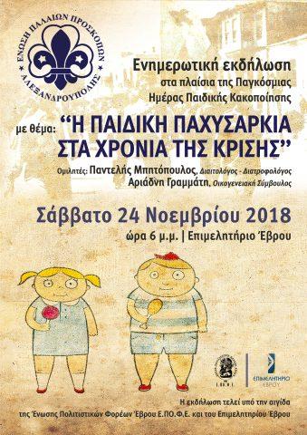 παιδική παχυσαρκία, εκδήλωση, Αλεξανδρούπολη