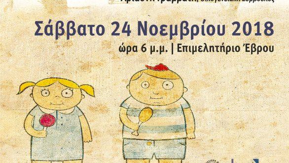 Αλεξανδρούπολη: Η παιδική παχυσαρκία στα χρόνια της κρίσης
