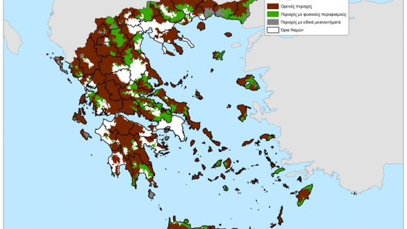 Έτοιμος ο νέος χάρτης των μειονεκτικών περιοχών της χώρας μας