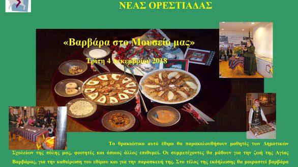 Το έθιμο της βαρβάρας από Ιστορικό και Λαογραφικό Μουσείο Ν. Ορεστιάδας