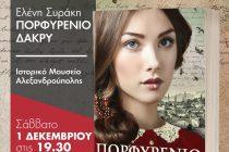 Αλεξανδρούπολη: Παρουσίαση βιβλίου της Ελένης Συράκη