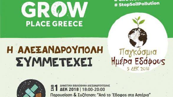 Η Αλεξανδρούπολη συμμετέχει στην Παγκόσμια Ημέρα Εδάφους