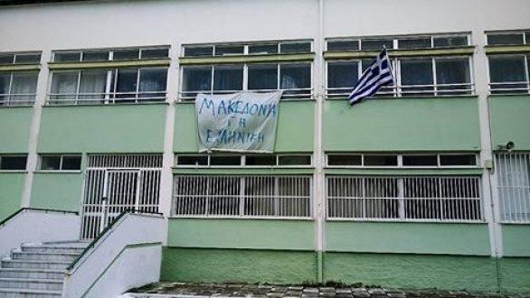 Καμπανάκι για τις καταλήψεις κρούει η Ένωση Συλλόγων Γονέων Δήμου Αλεξανδρούπολης