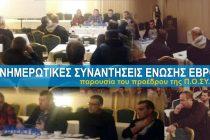 Ορεστιάδα: Ενημερωτικές συναντήσεις της Ένωσης Συνοριακών Έβρου παρουσία του προέδρου της ΠΟΣΥΦΥ