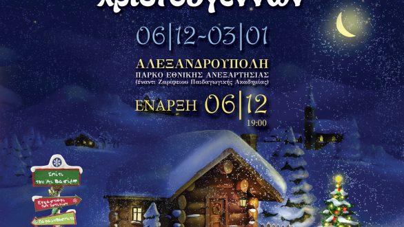 Αλεξανδρούπολη: Ανοίγει τις πύλες του το Πάρκο των Χριστουγέννων!