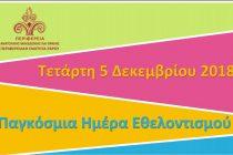 Δράσεις για την ημέρα εθελοντισμού με τη συμμετοχή συλλόγων στην Αλεξανδρούπολη