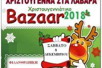 Χριστούγεννα στα Λάβαρα 2018