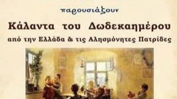 Τα Κάλαντα του Δωδεκαημέρου στην Αλεξανδρούπολη
