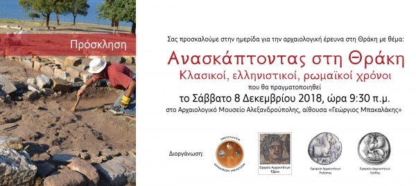 πρόσκληση, αρχαιολογικό μουσείο αλεξανδρούπολης, ημερίδα