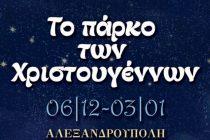Το πρόγραμμα των χριστουγεννιάτικων εκδηλώσεων του Δήμου Αλεξανδρούπολης