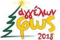 Το πρόγραμμα για το Αγγέλων Φως Σάββατο 15 Δεκεμβρίου