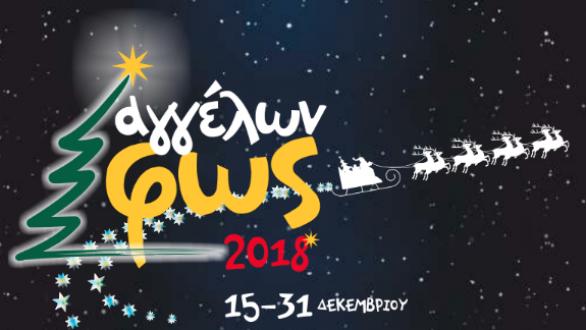 Το πρόγραμμα για το Αγγέλων Φως Παρασκευή 28-12-2018