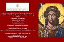 Αλεξανδρούπολη: Έκθεση του Βασίλη Χατζηβασιλείου