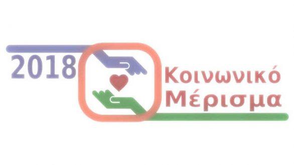 Κοινωνικό μέρισμα: Από 17/1 ανοίγει ξανά το Koinonikomerisma.gr