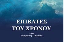 Παρουσίαση του βιβλίου «Επιβάτες του χρόνου» στην Αλεξανδρούπολη