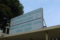 Στην Περιφέρεια ΑΜΘ παραχωρείται το πρώην Πανεπιστημιακό Νοσοκομείο Αλεξανδρούπολης