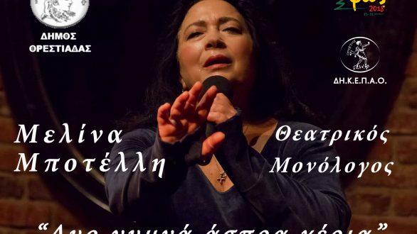 """Ο Θεατρικός μονόλογος """"Δυο Γυμνά Άσπρα Χέρια"""" στην Ορεστιάδα"""