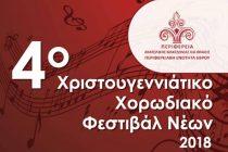 4ο Χριστουγεννιάτικο Χορωδιακό Φεστιβάλ Νέων στην Αλεξανδρούπολη